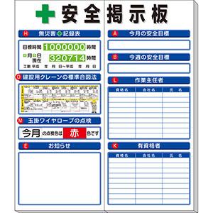 安全掲示板 (小) 313−941 標準タイプ