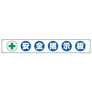 組み合わせ型部品 314−10 A 安全掲示板