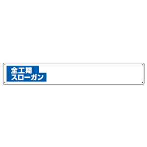 組み合わせ型部品 314−14 E 全工期
