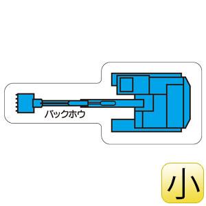 重機車両マグネット 314−60A バックホウ (小) 青