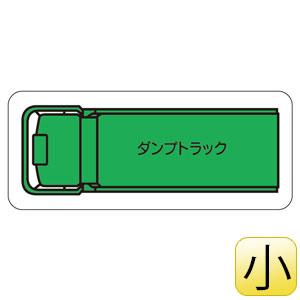 重機車両マグネット 314−61A ダンプトラック (小) 緑