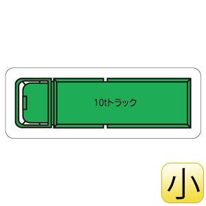 重機車両マグネット 314−62A 10tトラック (小) 緑
