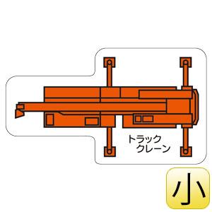 重機車両マグネット 314−66 (小) トラッククレーン
