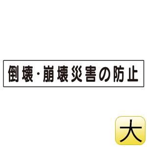 安全目標差込板 314−92 (大) 倒壊・崩壊災害の防止