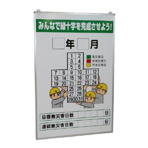緑十字 無災害記録表 315−06A 板のみ