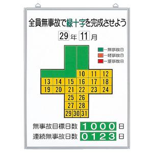 緑十字無災害記録表 315−10 (板・数字板セット)