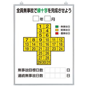 緑十字無災害記録表 315−11 (板のみ)
