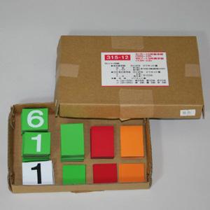 緑十字無災害記録表 315−12 (数字板のみ)