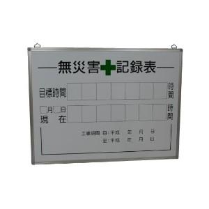 無災害記録表 315−16 (板のみ)