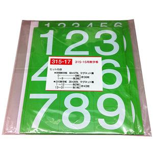 無災害記録表 315−17 (数字板のみ) スペア