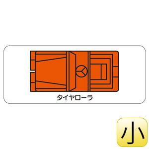 重機車両マグネット 315−32 (小) タイヤローラ