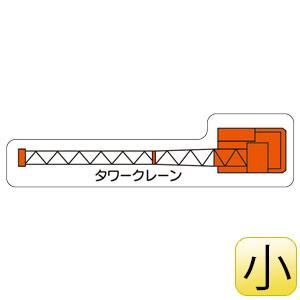 重機車両マグネット 315−33 (小) タワークレーン