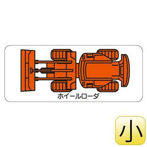 重機車両マグネット 315−34 (小) ホイールローダー