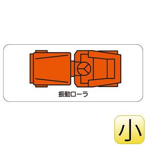 重機車両マグネット 315−35 (小) 振動ローラ