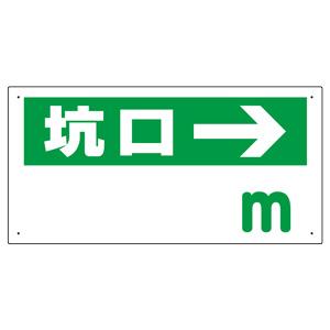 坑口距離表示板 316−95 坑口 m →
