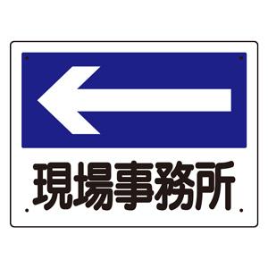 事務所表示板 317−22 現場事務所 (左)