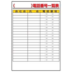 電話番号一覧表 317−46 紙 (A2サイズ)
