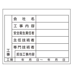 施工体系図用ステッカー 317−78 屋内外用