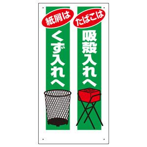 禁煙標識 318−02 たばこは吸殼入れへ 紙屑はくず入れへ