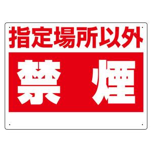 禁煙標識 318−08 指定場所以外禁煙