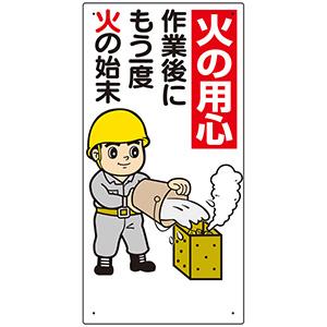 消防標識 319−02 火の用心作業後にもう一度火の始末