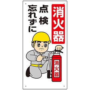 消防標識 319−03 消火器点検忘れずに