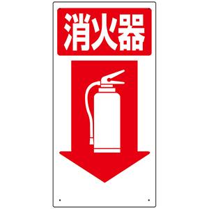 消防標識 319−04 消火器↓