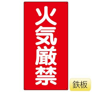 危険物標識 319−06 火気厳禁