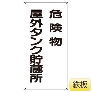 危険物標識 319−07 危険物屋外タンク貯蔵所