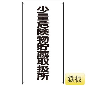 危険物標識 319−10 縦型 少量危険物貯蔵取扱所