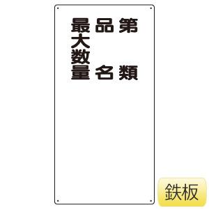 危険物標識 319−11 縦型 第類・品名・最大数量