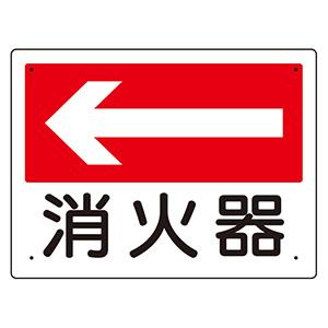 消防標識 319−21 消火器 (左矢印)