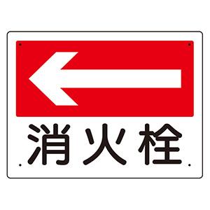 消防標識 319−23 消火栓 (左矢印)