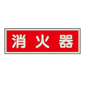 消防標識 319−30 消火器
