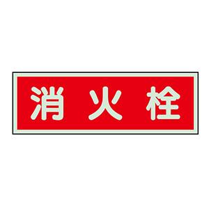 消防標識 319−33 消火栓