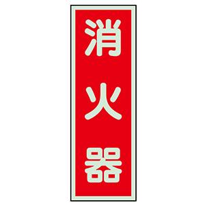 消防標識 319−36 消火器