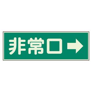 消防標識 319−41 非常口→ 両面テープ2本付