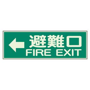 消防標識 319−45 ←避難口 両面テープ2本付