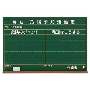 危険予知活動表 320−04A 黒板 建災防型黒板