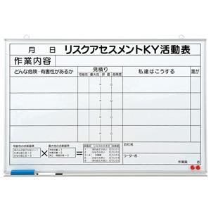 リスクアセスメントKY活動表 320−50 (大)