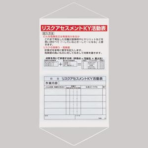 KY活動表 320−53 (ポケット付)