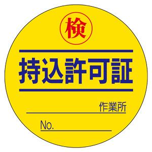 持込許可証 321−08 検 (50mm径)