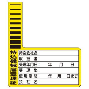 持込機械届受理証 ケーブルタグタイプ 321−12 10枚1組