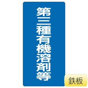 有機溶剤標識 324−03 第三種有機溶剤等