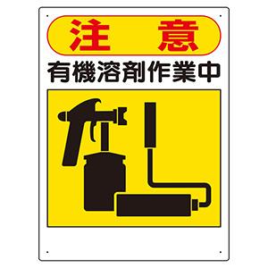 有機溶剤標識 324−06 注意 有機溶剤作業中