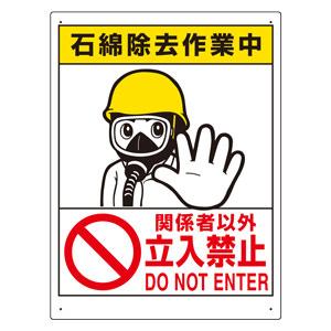立入禁止標識 324−51A 石綿除去作業中