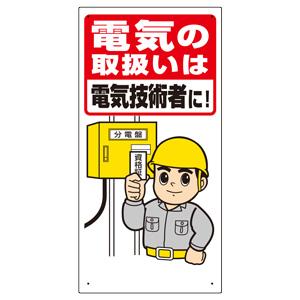 電気関係標識 325−02A 電気の取扱いは電気技術者に