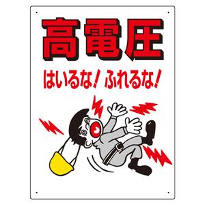 電気関係標識 325−04 高電圧はいるな!ふれるな!