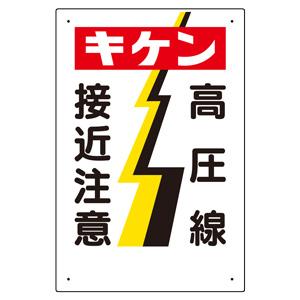 電気関係標識 325−05 キケン 高圧線接近注意