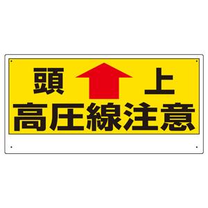 電気関係標識 325−07 頭上 高圧線注意